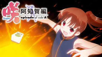 咲-Saki- 阿知賀編 episode of side-A