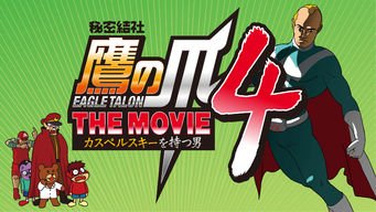 秘密結社鷹の爪 The Movie 4 〜カスペルスキーを持つ男〜