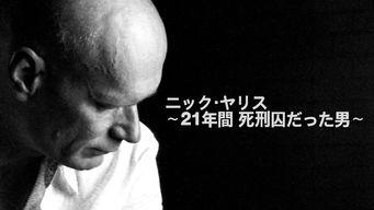ニック・ヤリス ~21年間 死刑囚だった男~