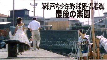 瀬戸内少年野球団 青春篇 最後の楽園