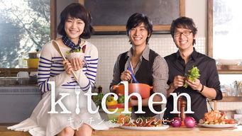 キッチン ~3人のレシピ~