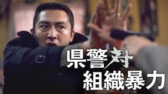 県警対組織暴力