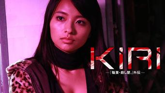 KIRI-『職業・殺し屋。』外伝-