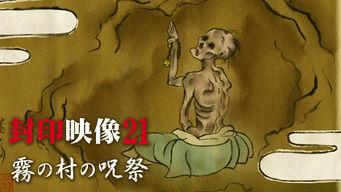 封印映像21: 霧の村の呪祭
