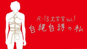 R-18 文学賞 vol.1 自縄自縛の私