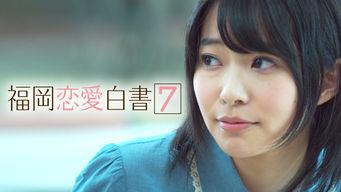 福岡恋愛白書 7
