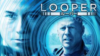 Looper /ルーパー