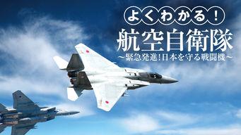 よくわかる!航空自衛隊 〜緊急発進!日本を守る戦闘機〜
