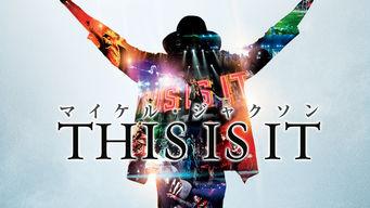 マイケル ジャクソン This Is It