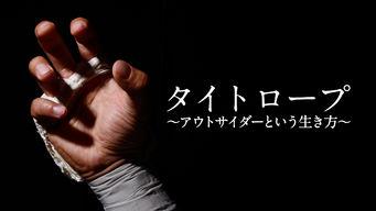 タイトロープ 〜アウトサイダーという生き方〜
