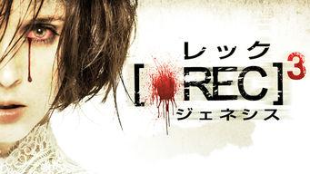 REC /レック3 ジェネシス