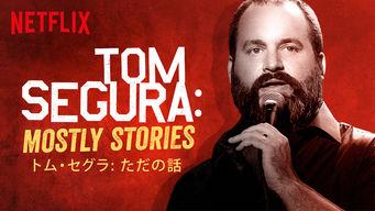 トム・セグラ: ただの話