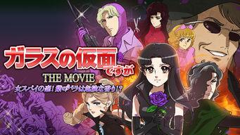 ガラスの仮面ですが THE MOVIE ~女スパイの恋! 紫のバラは危険な香り!?~