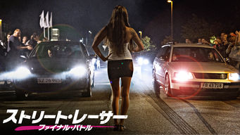 ストリート・レーサー ファイナル・バトル