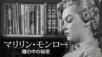 マリリン・モンロー 瞳の中の秘密