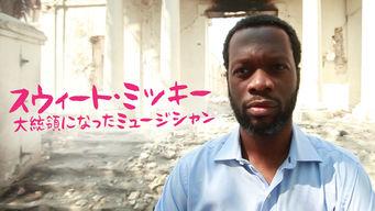 スウィート・ミッキー: 大統領になったミュージシャン