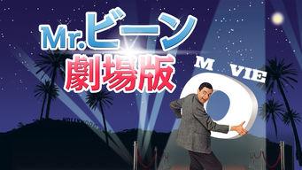 Mr.ビーン 劇場版