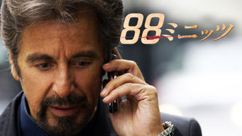 88ミニッツ