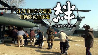 3.11東日本大震災 自衛隊災害派遣 絆 〜キズナノキオク〜