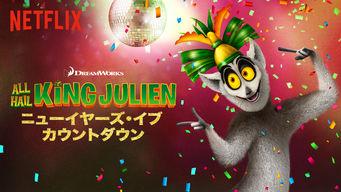 All Hail King Julien: ニューイヤーズ・イブ・カウントダウン