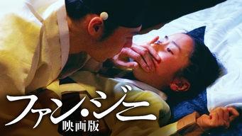 ファン・ジニ 映画版