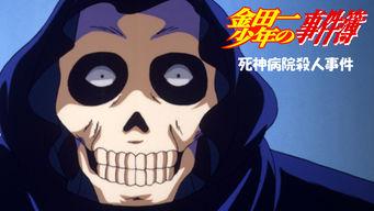金田一少年の事件簿 死神病院殺人事件