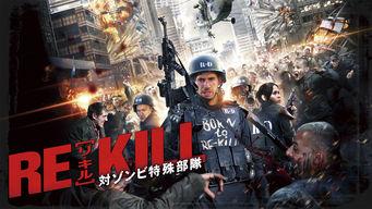 RE-KILL [リ・キル] 対ゾンビ特殊部隊