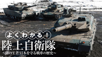 よくわかる!陸上自衛隊 〜陸の王者!日本を守る戦車の歴史〜