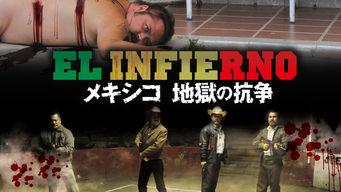 メキシコ 地獄の抗争(EL INFERNO)