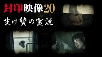 封印映像20: 生け贄の霊説