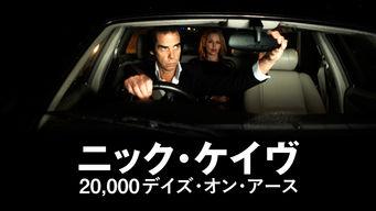 ニック・ケイヴ/20,000デイズ・オン・アース