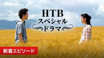 HTBスペシャルドラマ