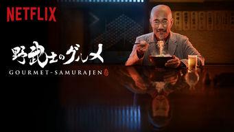 Gourmet-samurajen