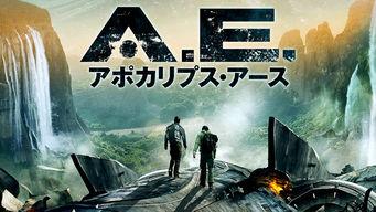 AE アポカリプス・アース