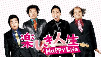 楽しき人生