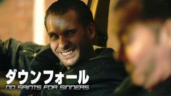 ダウンフォール ~No Saints For Sinners~