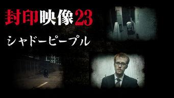 封印映像23: シャドーピープル