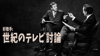 好敵手: 世紀のテレビ討論