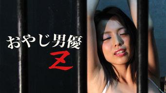おやじ男優Z
