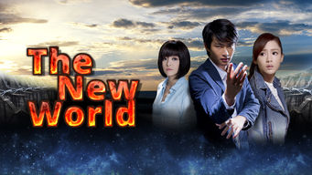 新世界 〜The New World