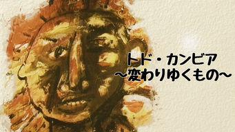 トド・カンビア 〜変わりゆくもの〜