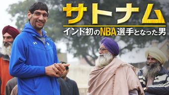 サトナム -インド初のNBA選手となった男-