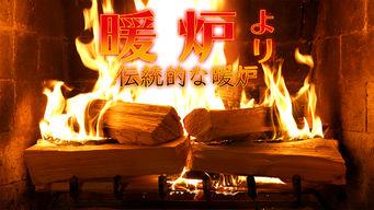 暖炉 より 伝統的な暖炉