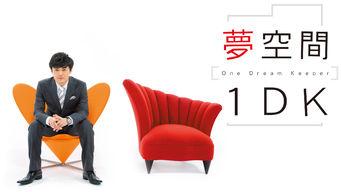 劇団ひとり 夢空間 1DK ~One Dream Keeper~