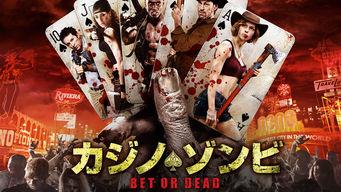 カジノ・ゾンビ BET OR DEAD