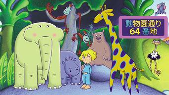 動物園通り64番地