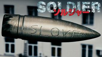 SOLDIER ソルジャー