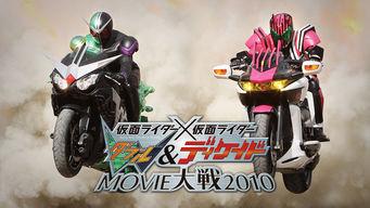 仮面ライダー×仮面ライダー W&ディケイド Movie大戦2010