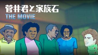 菅井君と家族石 The Movie