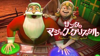 サンタのマジック・クリスタル